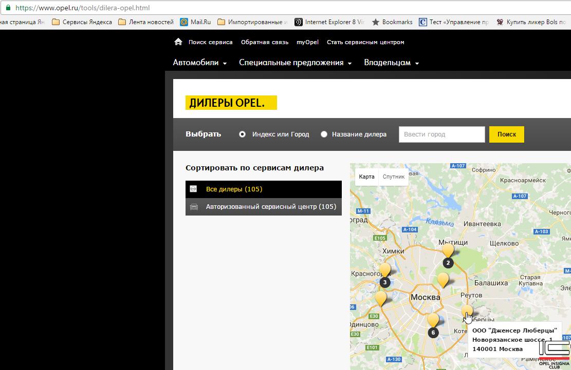 Официальные дилеры Opel - автосалоны и сервисные центры.png