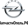 Акция! Масляный сервис Opel... - последнее сообщение от ЗапчастиОпель.РФ